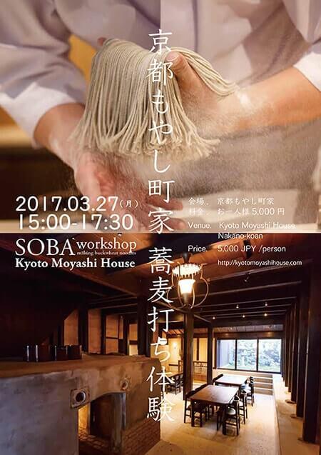 京都もやし町家 蕎麦打ち体験